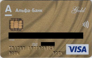 Комментарии: Райффайзен, Альфа-Банк и ВТБ24 - 3