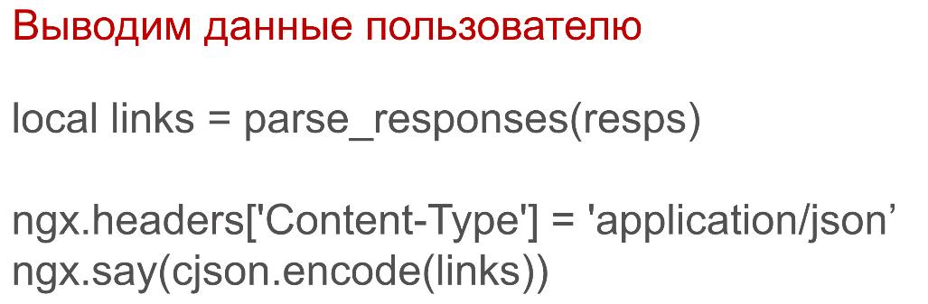 OpenResty: превращаем NGINX в полноценный сервер приложений - 10