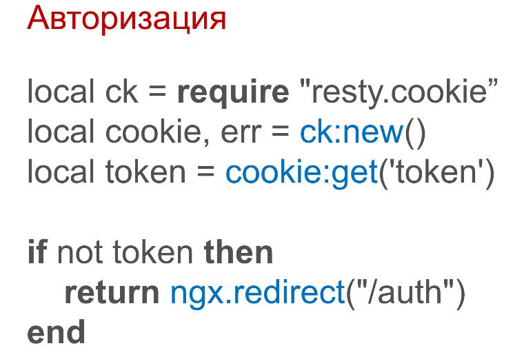 OpenResty: превращаем NGINX в полноценный сервер приложений - 14