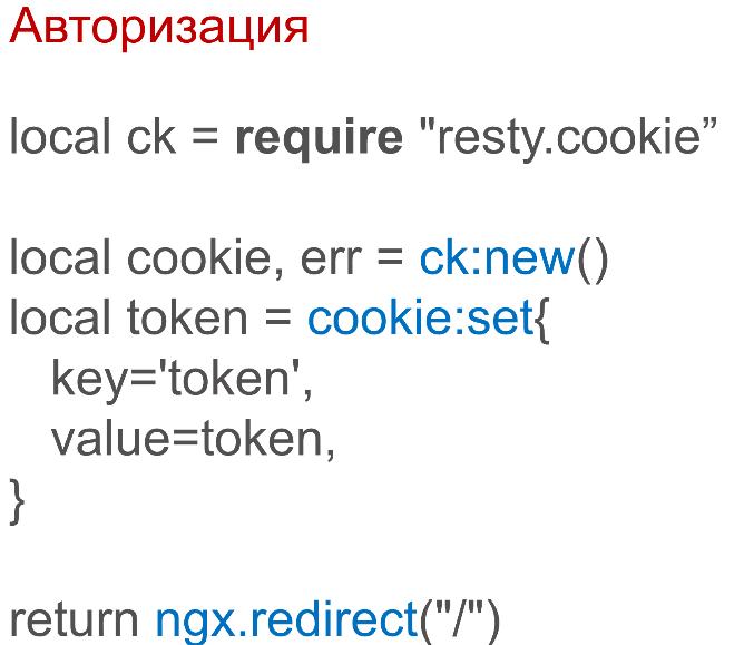 OpenResty: превращаем NGINX в полноценный сервер приложений - 19