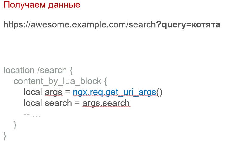 OpenResty: превращаем NGINX в полноценный сервер приложений - 6
