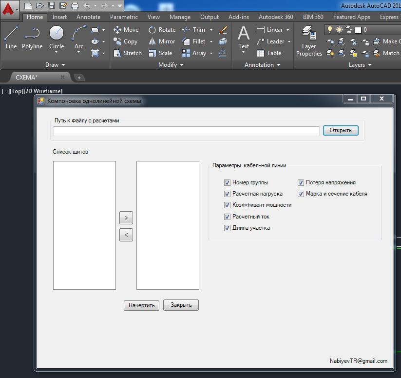 Электрические схемы в Autocad с помощью .NET - 5
