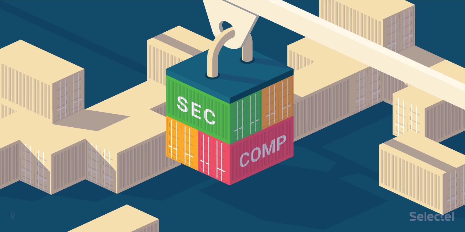 Контейнеры и безопасность: seccomp - 1