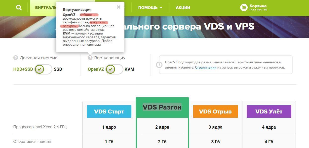FirstVDS или как «профессионально» сменить тарифный план - 7
