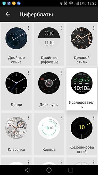 Смарт-часы с Android Wear 1.5 — личный опыт - 4
