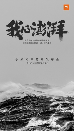 Xiaomi представит однокристальную систему Pinecone 28 февраля
