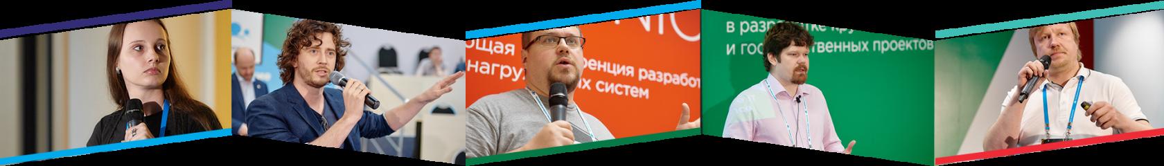 Фестиваль «Российские интернет-технологии» приглашает докладчиков - 2