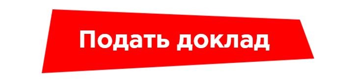 Фестиваль «Российские интернет-технологии» приглашает докладчиков - 5