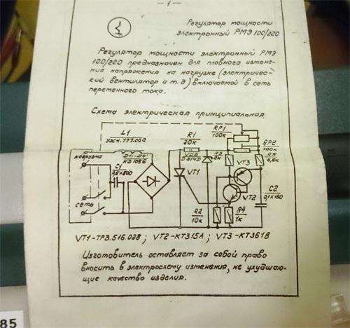 Электронный микроскоп в гараже. Чёрный вакуум - 4