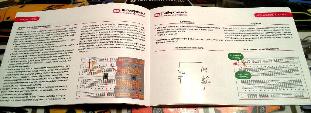 Обзор образовательных наборов по электронике для детей (7+) - 12