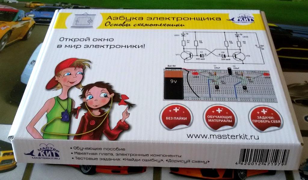 Обзор образовательных наборов по электронике для детей (7+) - 14