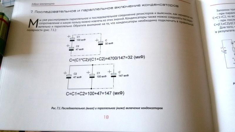 Обзор образовательных наборов по электронике для детей (7+) - 16