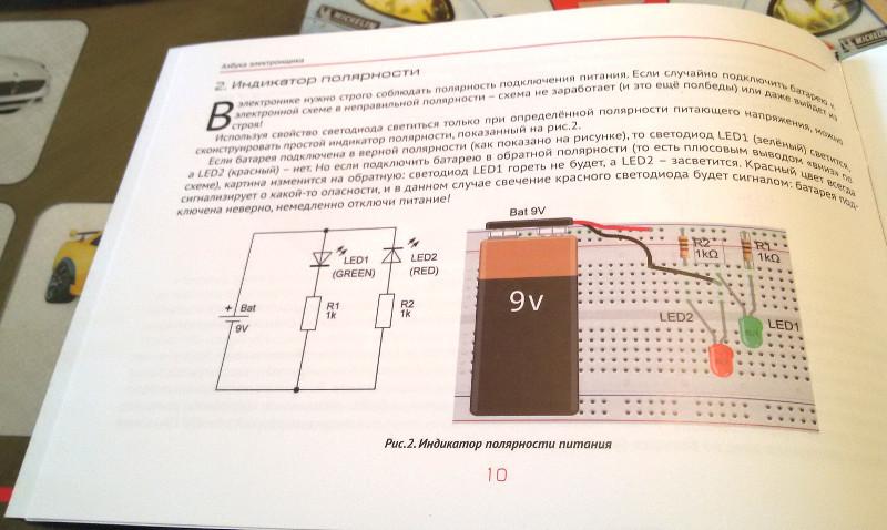 Обзор образовательных наборов по электронике для детей (7+) - 17
