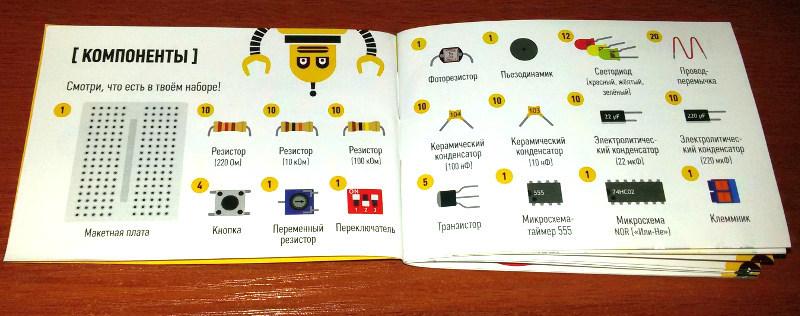 Обзор образовательных наборов по электронике для детей (7+) - 4