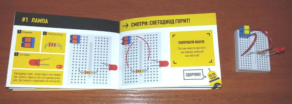 Обзор образовательных наборов по электронике для детей (7+) - 5