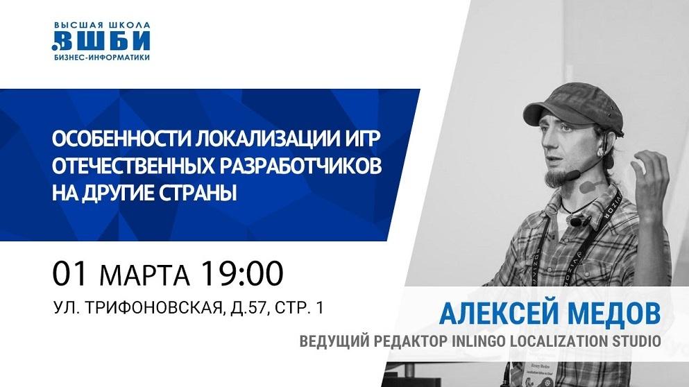 Приглашаем на мартовские открытые лекции по игровой индустрии и IT в ВШБИ - 2