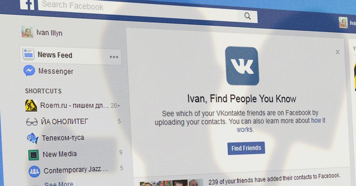 fb vk поиск друзей импорт