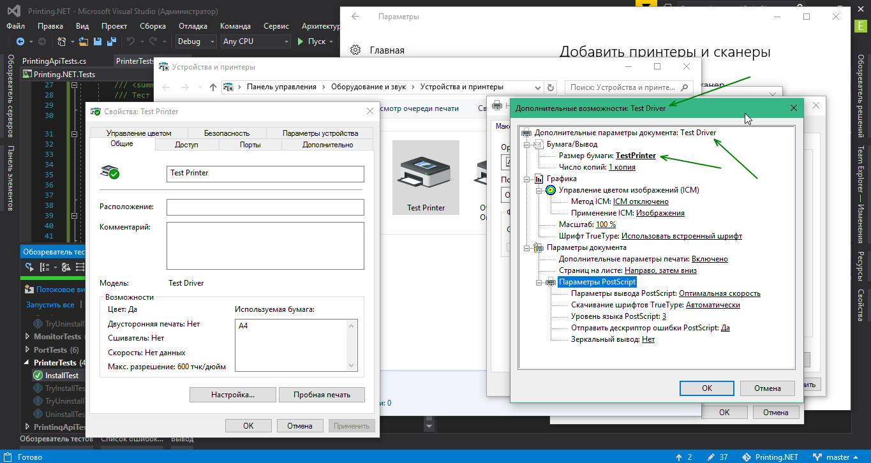 Работа с устройствами печати в C# на примере реализации виртуального принтера - 4