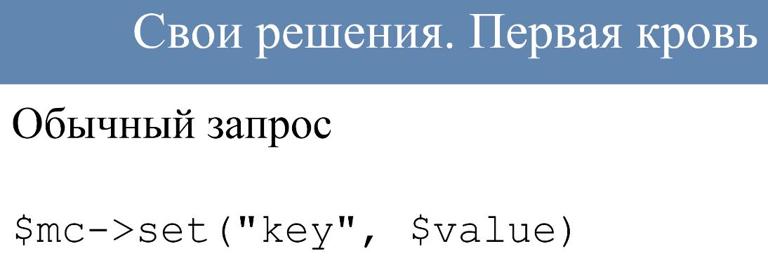 Архитектура растущего проекта на примере ВКонтакте - 5