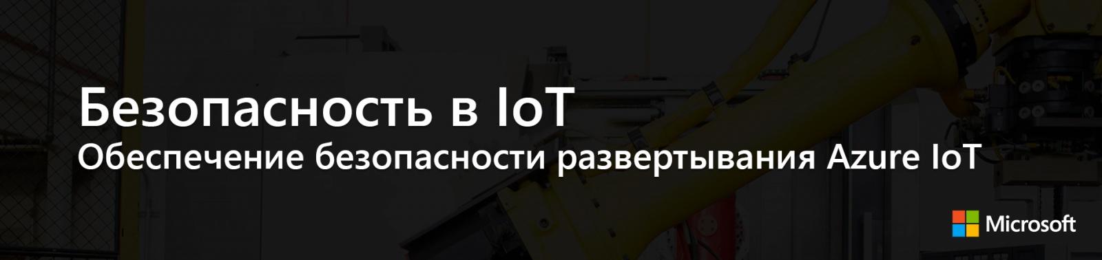 Безопасность в IoT: Обеспечение безопасности развертывания Azure IoT - 1