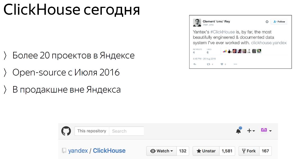 ClickHouse: очень быстро и очень удобно - 4