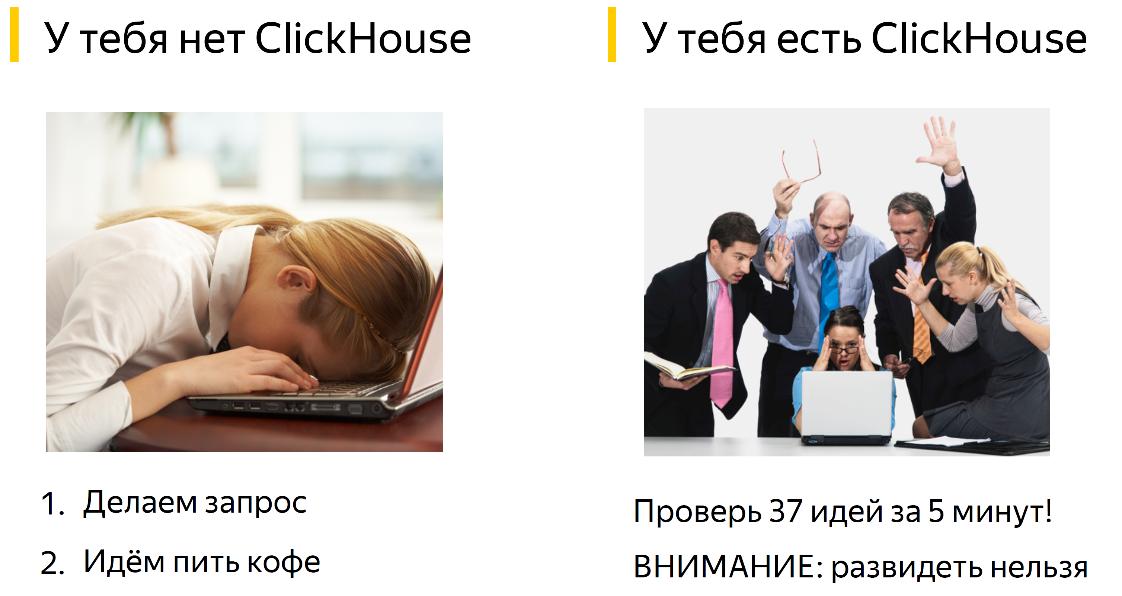 ClickHouse: очень быстро и очень удобно - 9