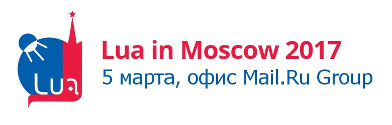 Приглашаем на Lua in Moscow 2017 5 марта - 1