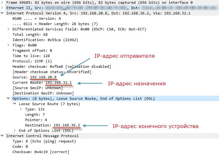 Ping и некоторые его параметры - 11