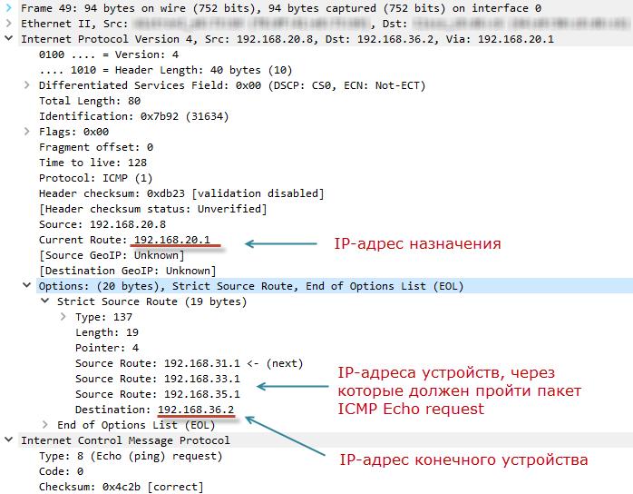 Ping и некоторые его параметры - 7