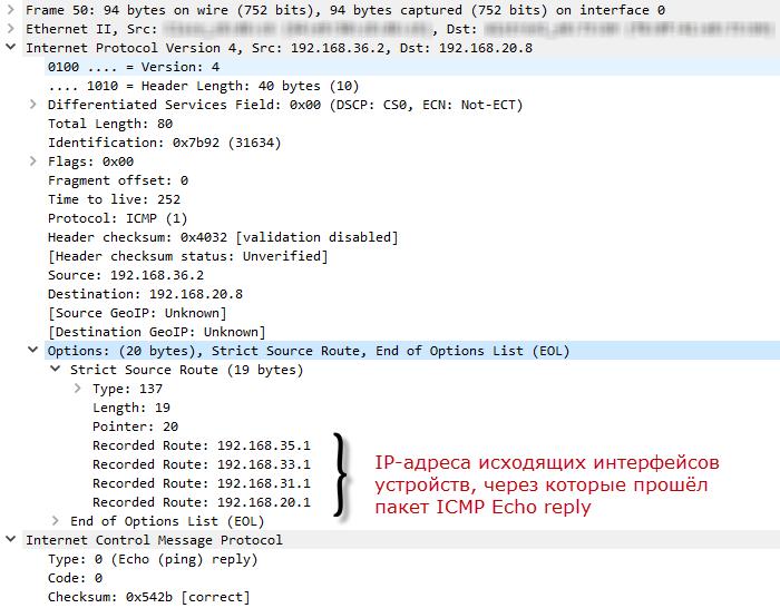 Ping и некоторые его параметры - 9