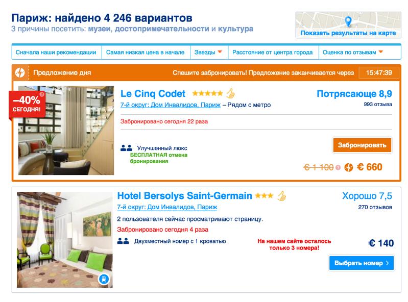 Архитектура поиска в Booking.com - 12