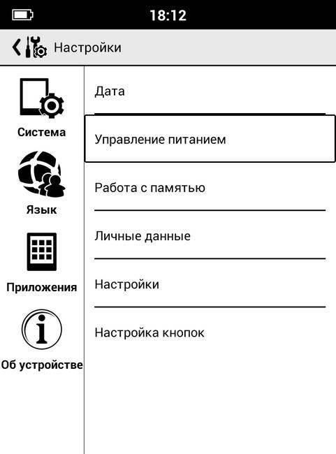 Обзор ONYX BOOX Amundsen — E-Ink книга на Android без излишеств - 10