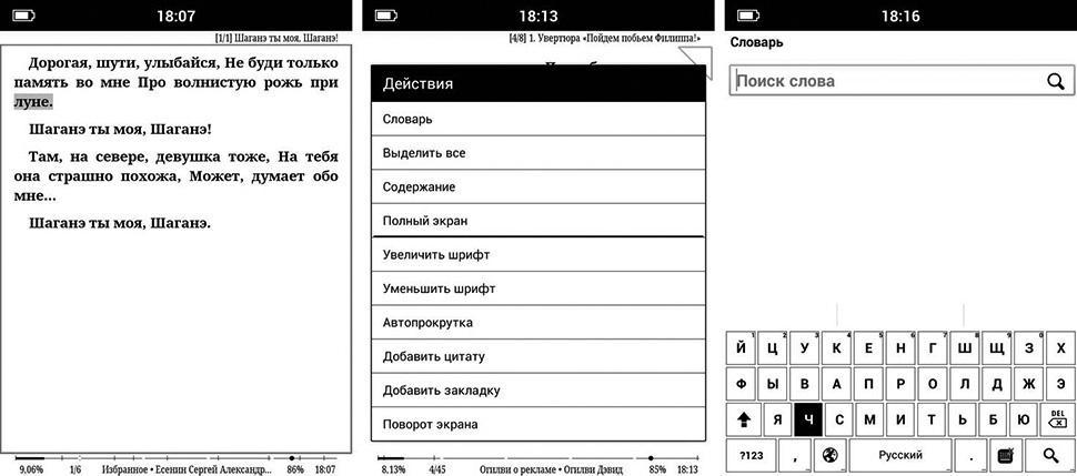Обзор ONYX BOOX Amundsen — E-Ink книга на Android без излишеств - 11