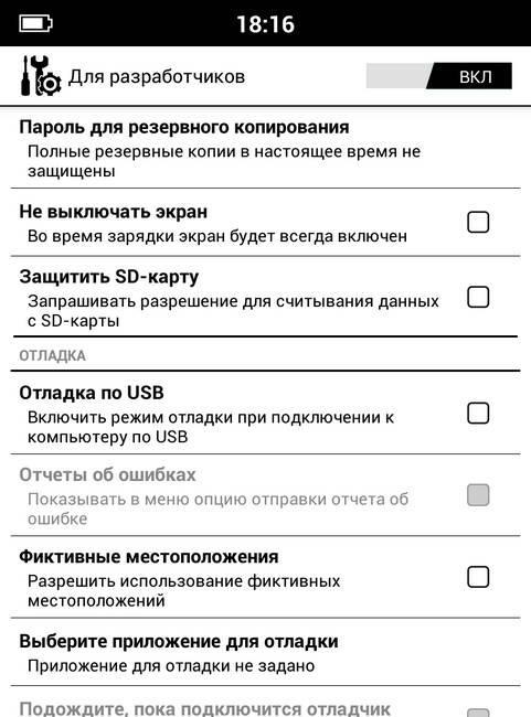 Обзор ONYX BOOX Amundsen — E-Ink книга на Android без излишеств - 13