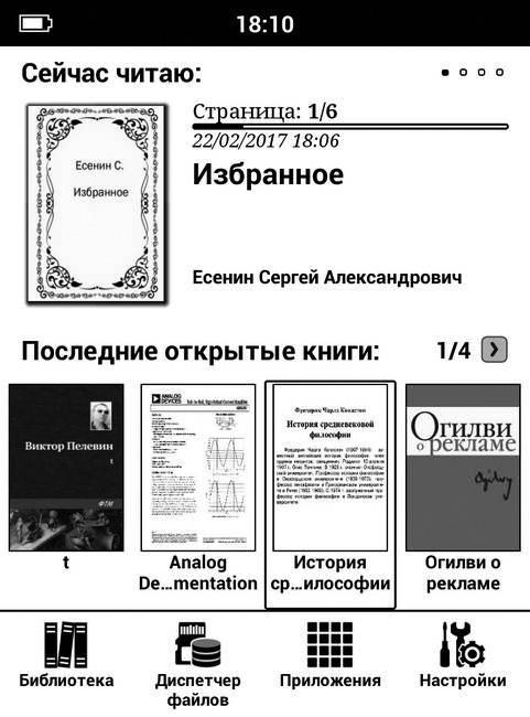 Обзор ONYX BOOX Amundsen — E-Ink книга на Android без излишеств - 8