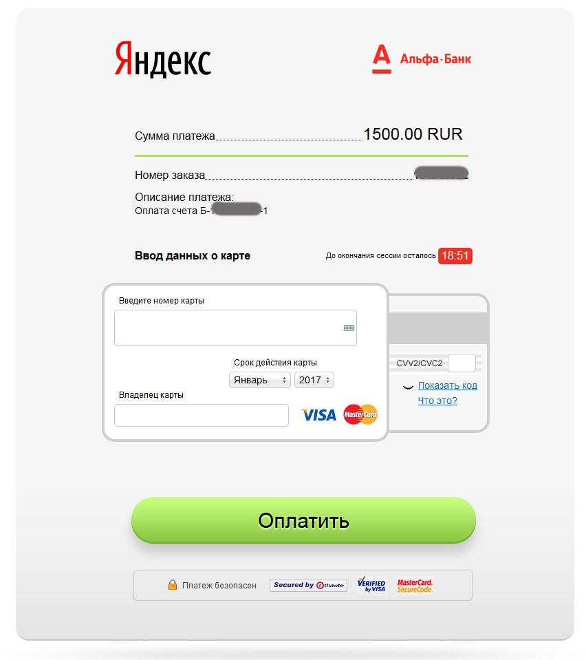 Яндекс игнорирует проверку 3D Secure при оплате рекламы в Яндекс.Директ с помощью банковских карт - 2