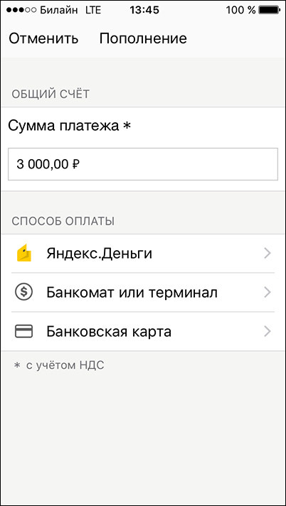 Яндекс игнорирует проверку 3D Secure при оплате рекламы в Яндекс.Директ с помощью банковских карт - 5