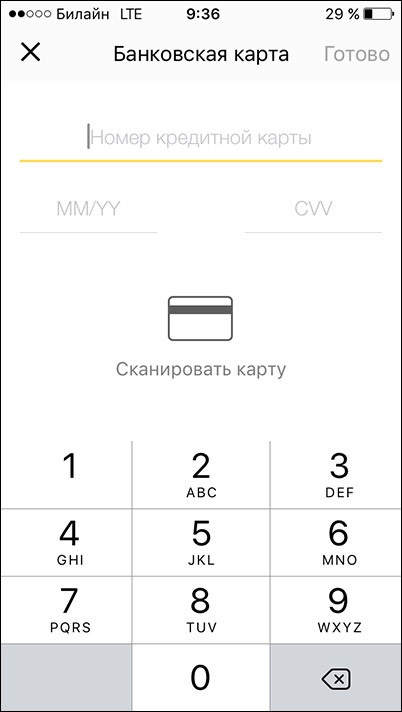 Яндекс игнорирует проверку 3D Secure при оплате рекламы в Яндекс.Директ с помощью банковских карт - 6