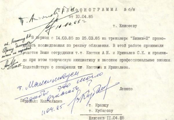 Как на самом деле сближались со станцией «Салют-7» - 6