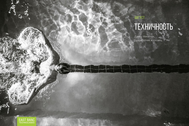 Непридуманные истории об EastBanc Technologies в фотографиях - 9