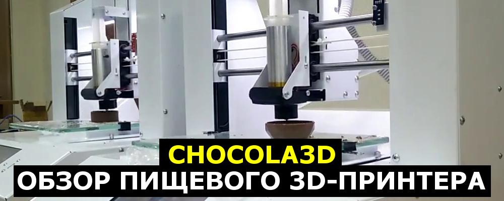 Chocola3D — обзор пищевого 3D-принтера - 1