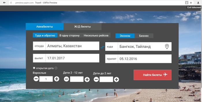 Интерактивный UX-прототип: разбор на реальном примере - 2