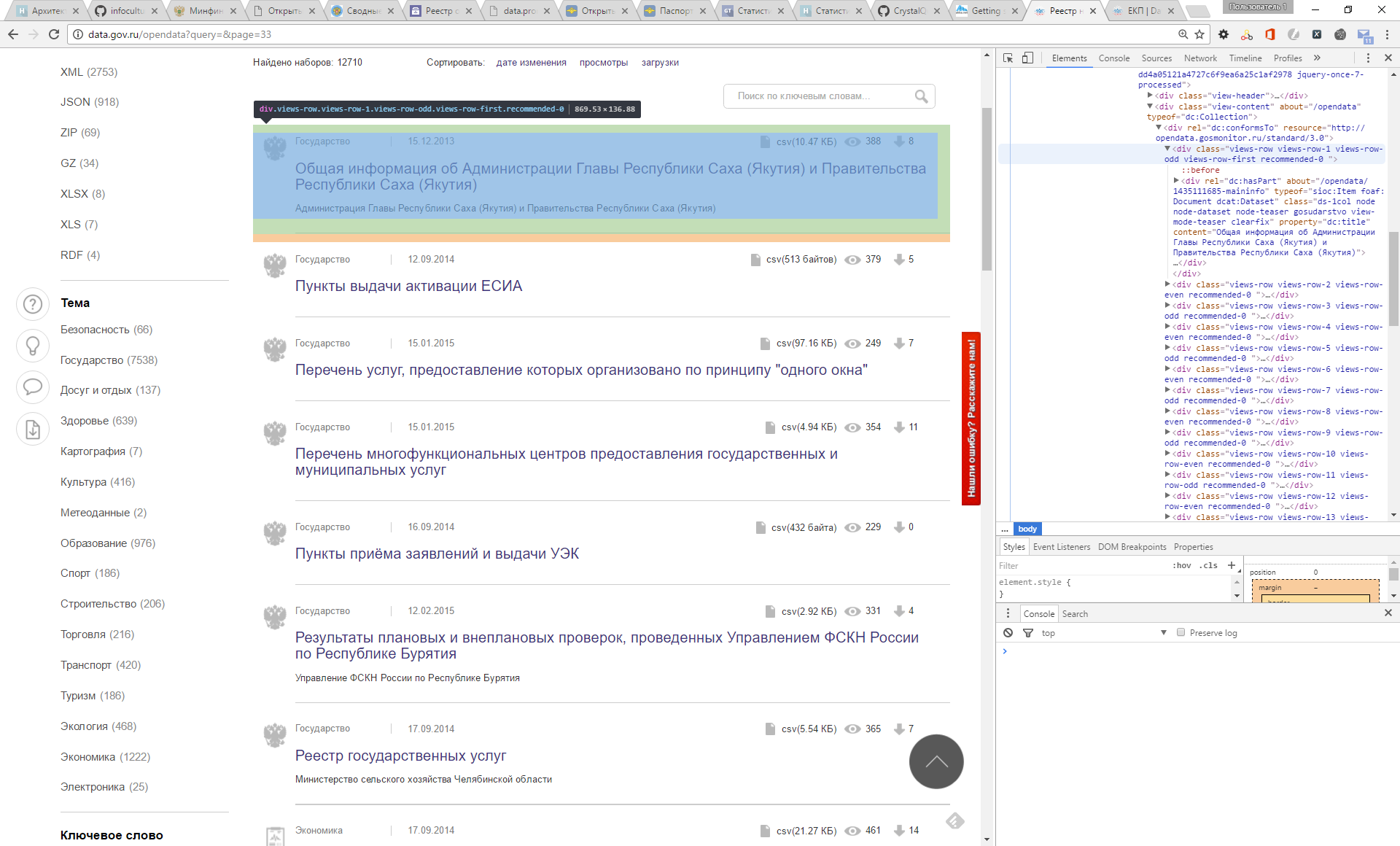 Разработка веб-скрапера для извлечения данных с портала открытых данных России data.gov.ru - 4