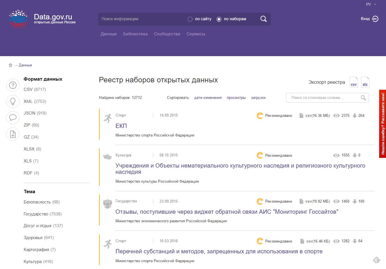 Разработка веб-скрапера для извлечения данных с портала открытых данных России data.gov.ru - 1