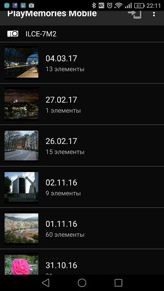 Полный кадр 35мм. Мини-обзор камеры со сменной оптикой Sony a7II - 4