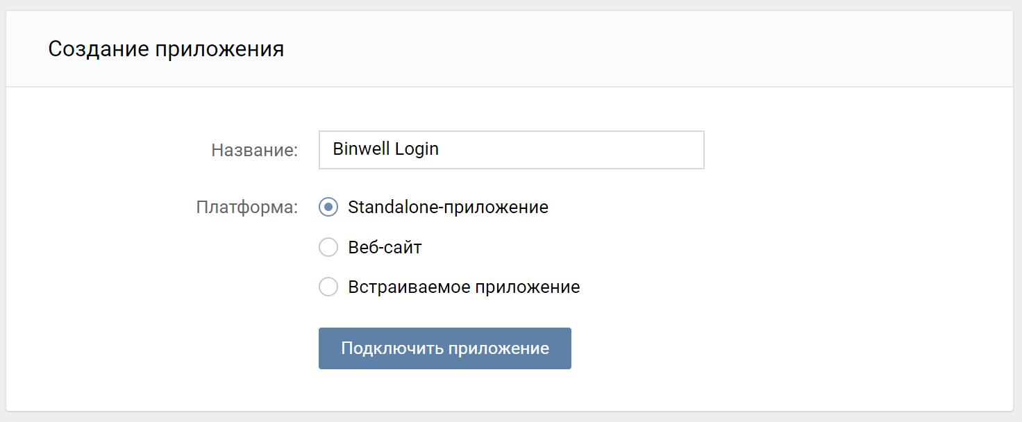 Подключаем ВКонтакте SDK для Xamarin.Forms - 2