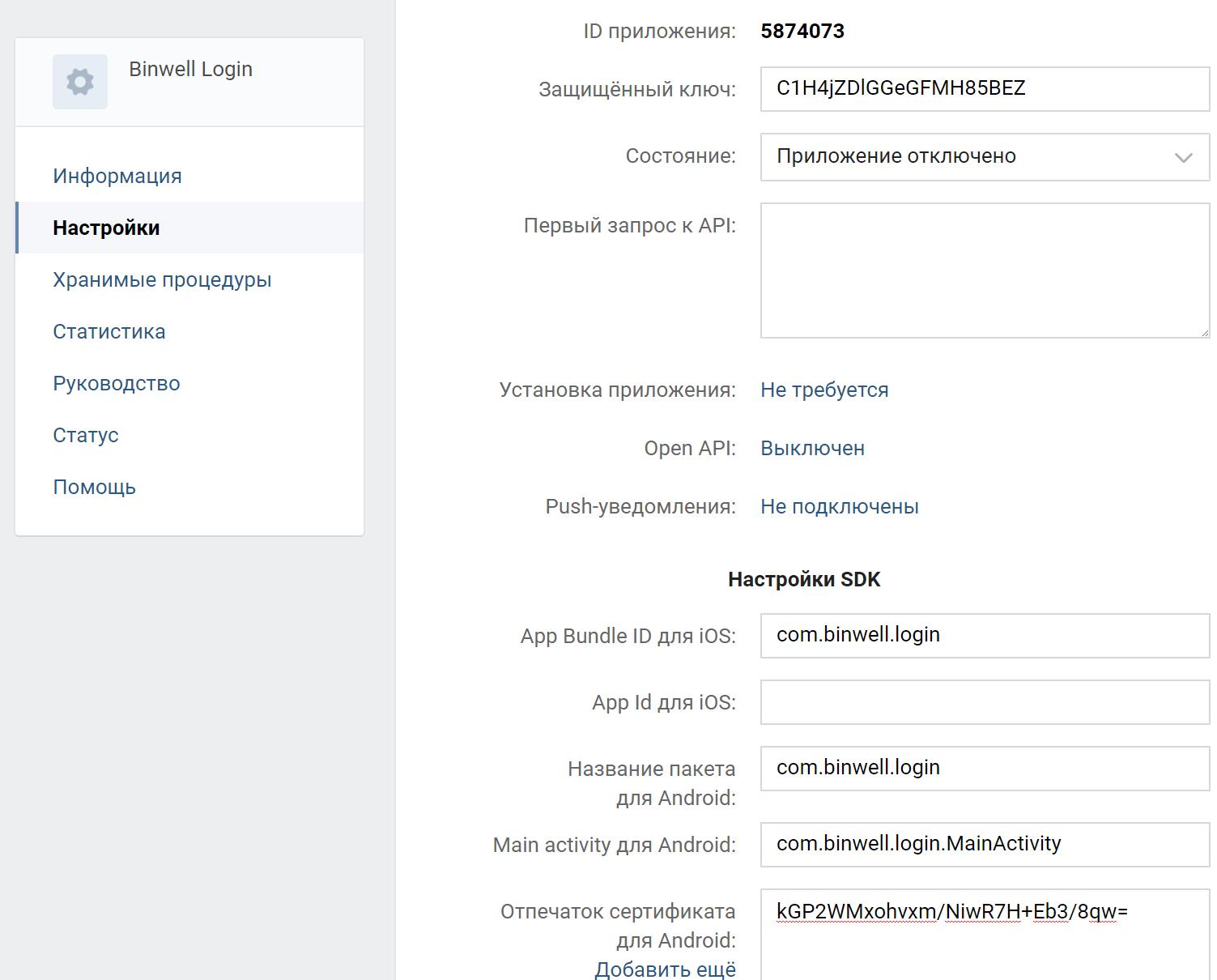 Подключаем ВКонтакте SDK для Xamarin.Forms - 3