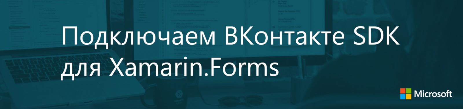 Подключаем ВКонтакте SDK для Xamarin.Forms - 1