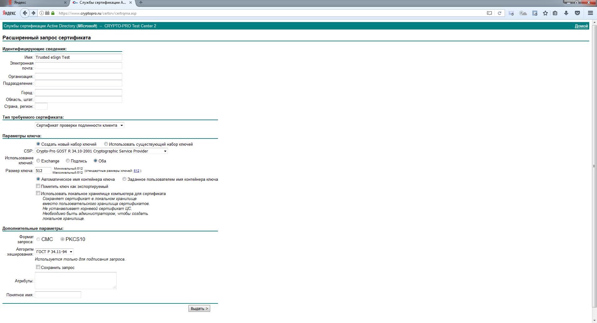 Как я настраивал новые утилиты по работе с электронной подписью в Linux - 3