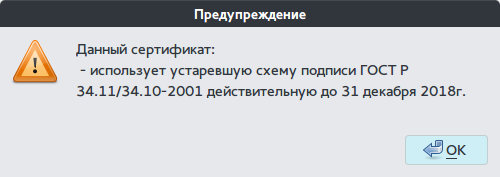 Как я настраивал новые утилиты по работе с электронной подписью в Linux - 6